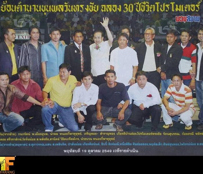 Le leggende della Muay Thai