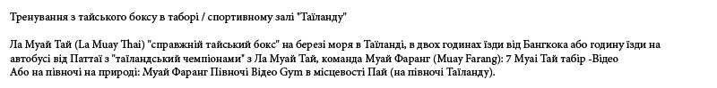 ukranian MF_7MT_muay thai -text1