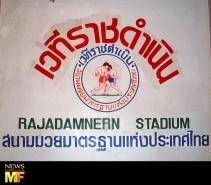 Rajadamnern Stadium by Muay Farang (4)