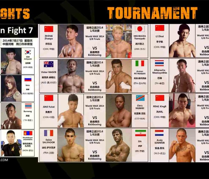 Souwer, Petrosyan, Aikpracha, Eisa al Khunlun Fight 7 World Max 2014 in China