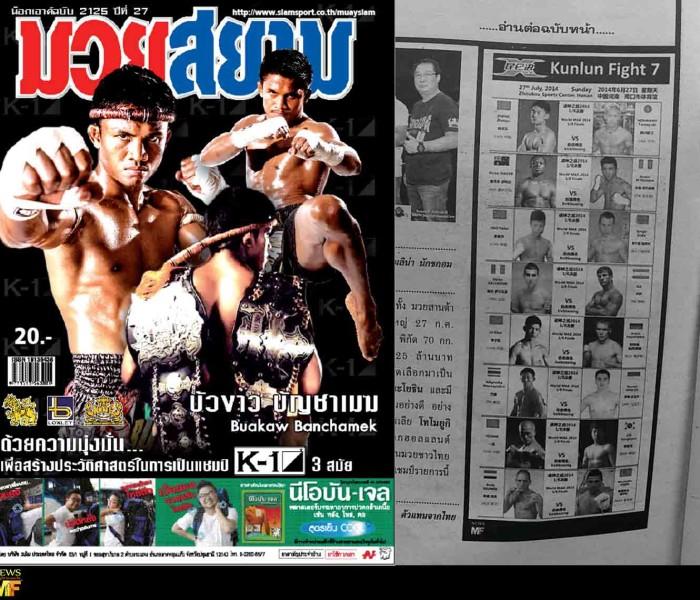 Flash News: Armen Petrosyan & Mustapha Haida on Muay Siam (Muay Thai Bible)