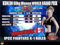 Valentina Shevchenko-kick-boxing-8-man-ladies-tournament-muratova-alena-elisa-qualizza-fight1-kunlun-k1