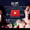 "Video: Kaew Fairtex vs Kimura ""Philip"" Minoru – K-1 in Japan – 65kg – 18/01/15"