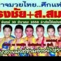 Card: Thanonchai Sangtiennoi vs Thaksinlek Kiatniwat e Sangmanee Sor Tienpo vs Pet-Utong Or-Kwanmuang – Onesongchai – Rajadamnern – 30/03/2015
