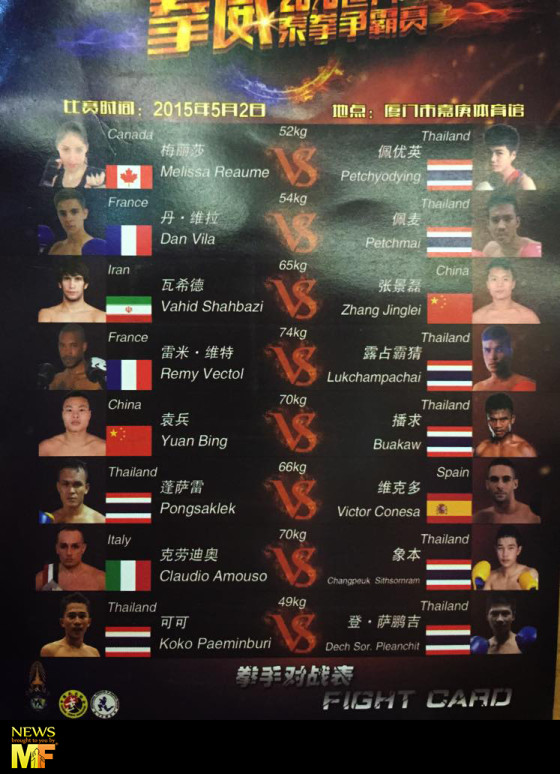 Quanwei wmc muaythai international title 2015
