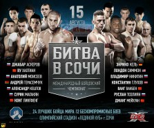kunlun-fight-global-unity-tournament-askerov-vs-enriko-kehl-alim-nabyiev-15-8-15
