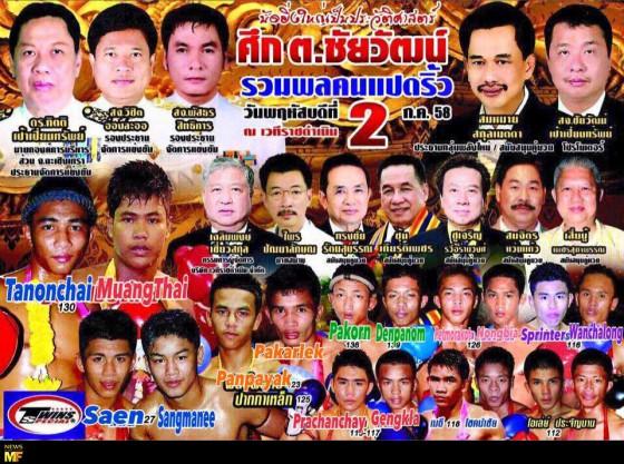sangmanee-tanongchai-pakorn-panpayak-rajadamnern-2-7-15