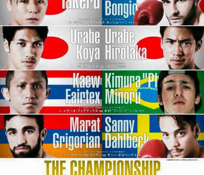 Card: Grigorian, Kaew Fairtex, Kimura Minoru etc – K-1 World GP 2015 – The Championship finals