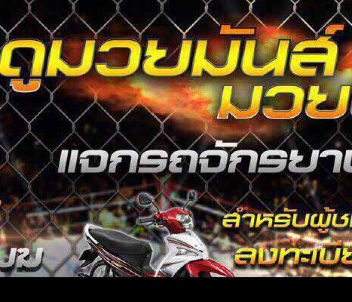Flash News: Buakaw presents new Super Muay Thai tournament