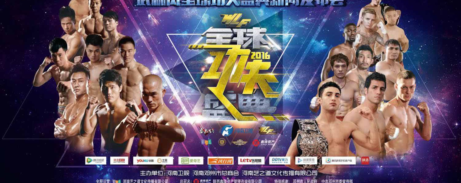 Card: Watch live the next Wu Lin Feng event featuring Petrosyan, Pakorn, Kulebin etc – Shanghai – 23/01/2016