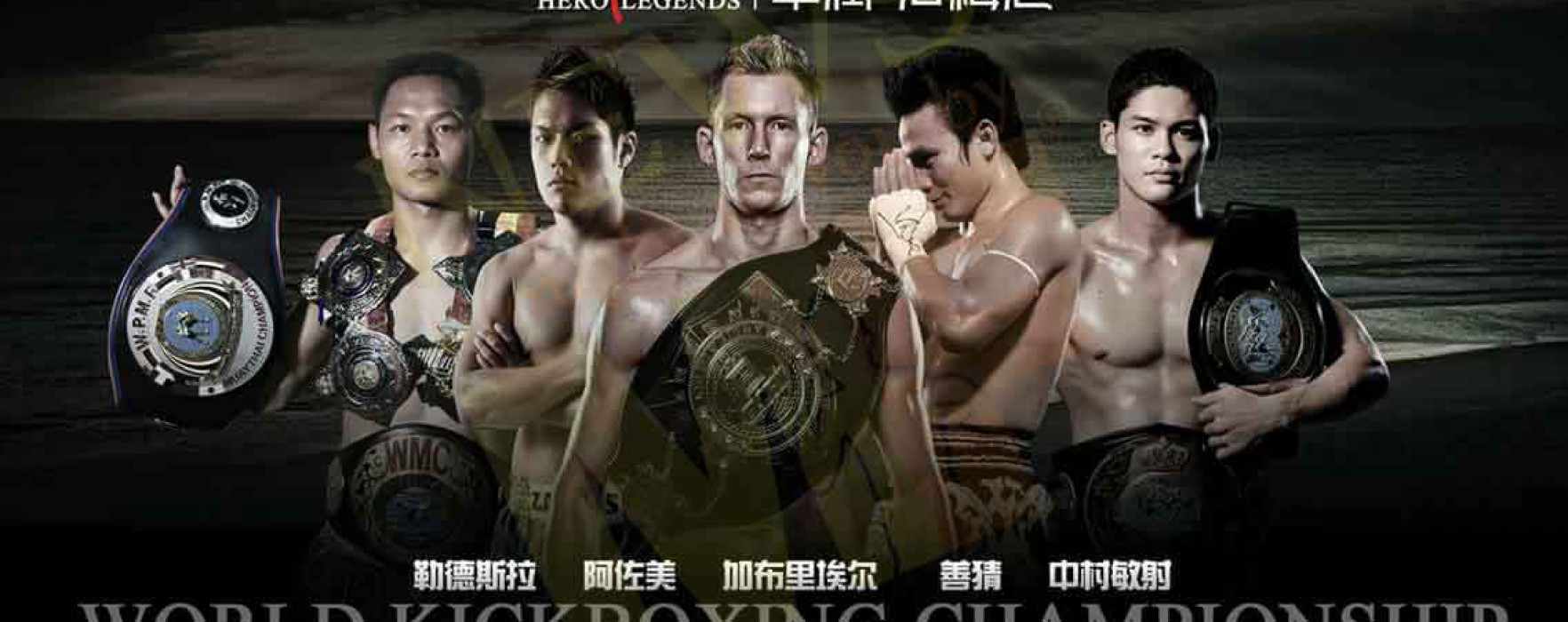 Card: Saenchai, Nakamura & Dejrit Poptheeratham at Hero Legends – China – 16/01/2016