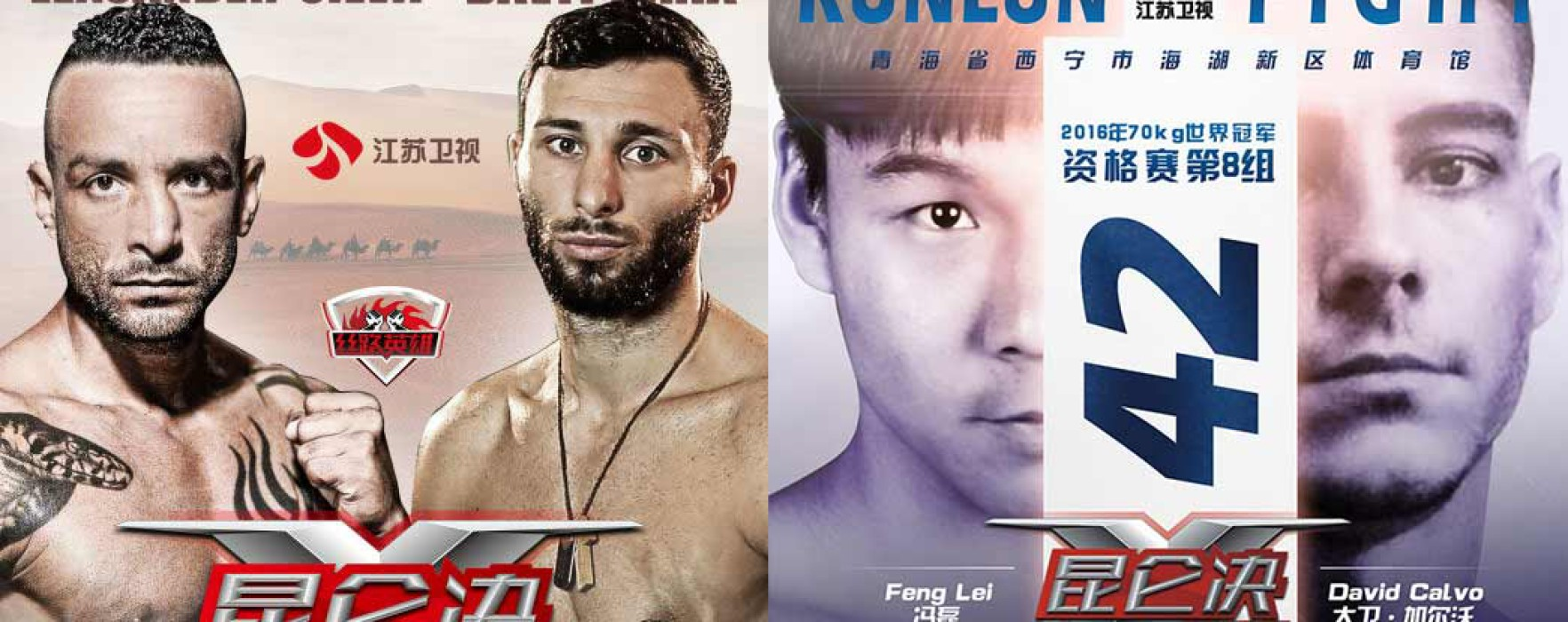 Video streaming: Kunlun Fight 41 – 42 featuring Saiyok Pumpanmuang, Davit Kiria, Alim Nabyiev, Diogo Calado etc – 8/9 April 2016