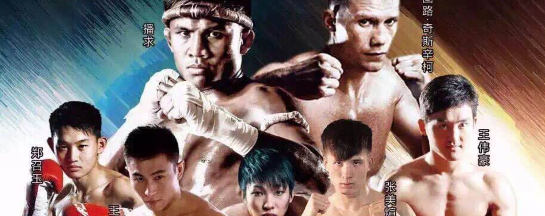 (English) Card: Kunlun Fight 45 ft. Buakaw, Kyshenko, Enriko Kehl etc – China – 5 June 2016
