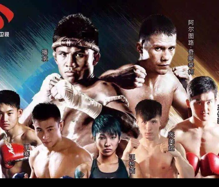 (English) Card: Kunlun Fight 45 ft. Buakaw, Kyshenko, Enriko Kehl etc – China – 5 June 2016