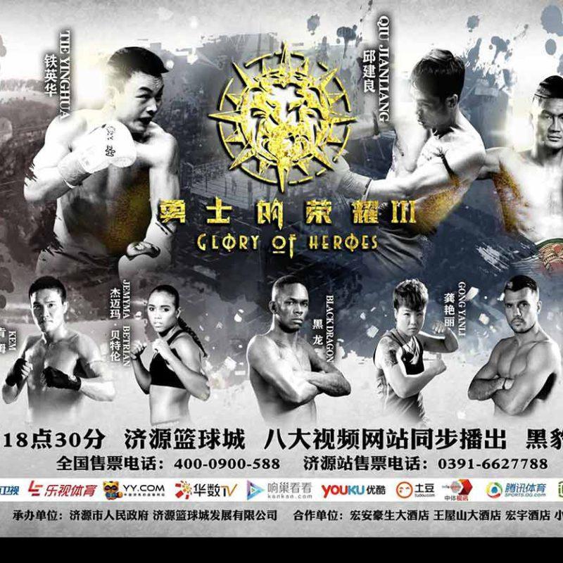 Card (updated): Kem, Pinca, Armin, Fukai, etc at Glory of Heroes 3 – China – 2 July 2016