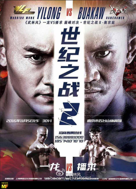 Buakaw vs Yi Long 2 5 nov 2016