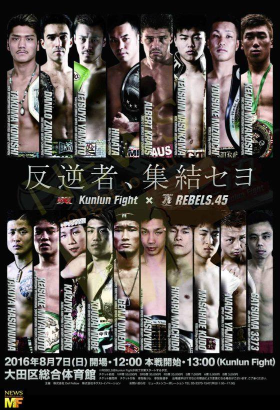 kunlun-fight-49-rebels-45-albert-kraus-petchanong-yamato-tokyo-7816