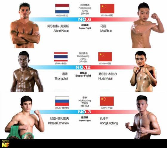 kunlun fight 53 superfights