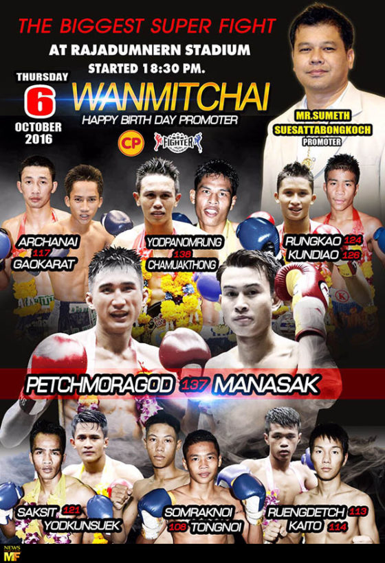Petchmorakot vs Manasak 6 Oct 2016