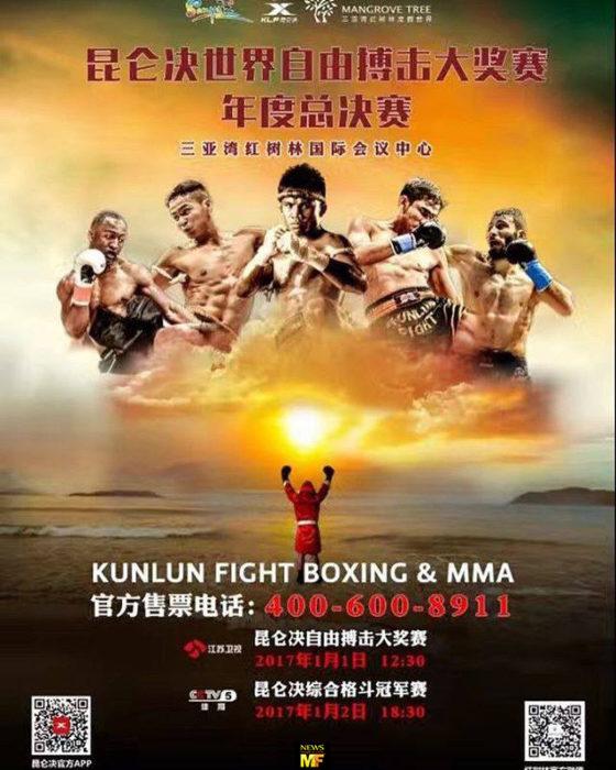 Kunlun fight 56 Buakaw Banchamek