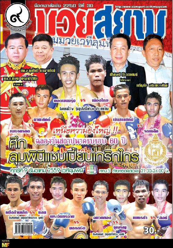 MUay Siam Lumpinee stadium cover 9 dec 2016