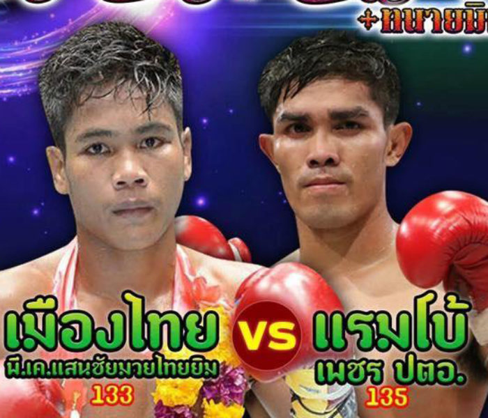 Video: MuangThai, Littewada, Wanchalong, etc. – Lumpinee Stadium – 24/01/17