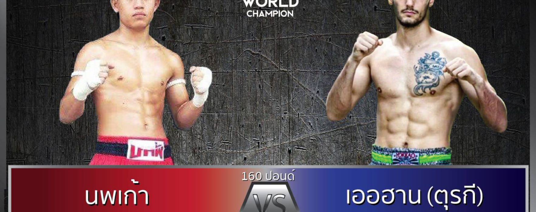 "First title fight for new event ""Lumpinee World Champion"""