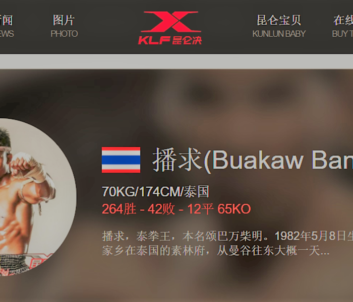 (English) Buakaw to highlight Kunlun fight 67