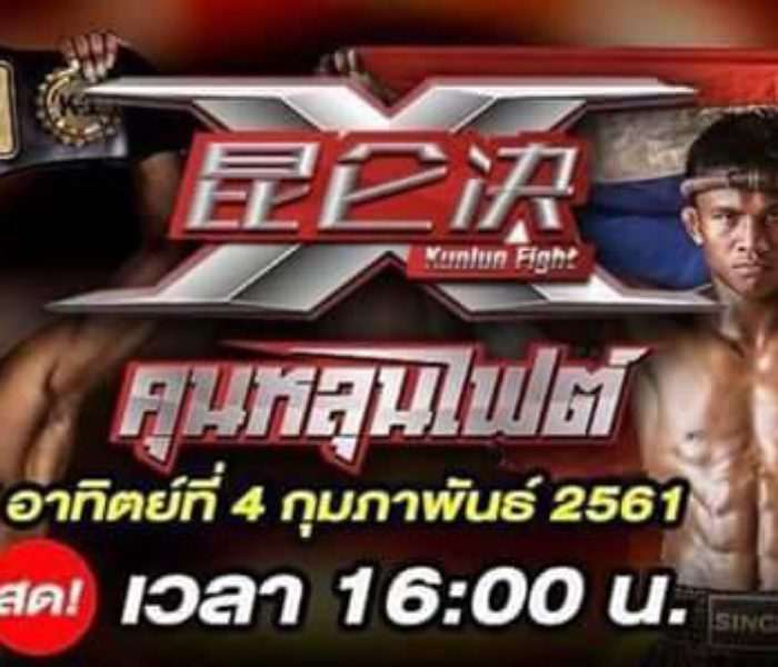 (English) Kunlun Fight 69: new opponent for Buakaw